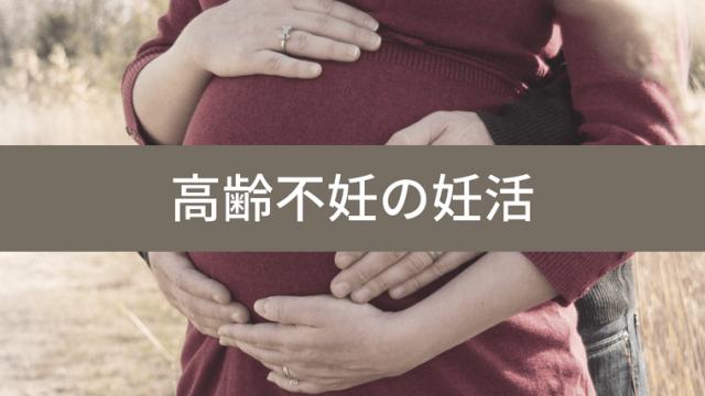 高齢不妊高齢でも続ける妊活