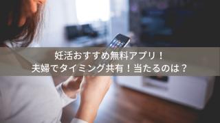 妊活おすすめ無料アプリ